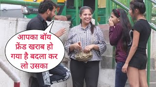 Aapka Boyfriend Kharab Ho Gya Hai Badla Kar Lo Uska Prank In Delhi By Desi Boy