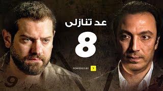مسلسل عد تنازلي - بطولة عمرو يوسف و طارق لطفي - الحلقة الثامنة 3ad Tanazoly Episode 08