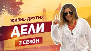 Дели - Индия | «Жизнь других» | ENG | Delhi India | Travel Show 'The Life of Others' | 15.09.2019