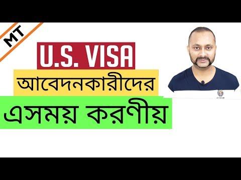 করোনা পরিস্থিতিতে U.S. VISA প্রার্থীদের করণীয় কি?   WHAT SHOULD U.S. VISA APPLICANTS DO?