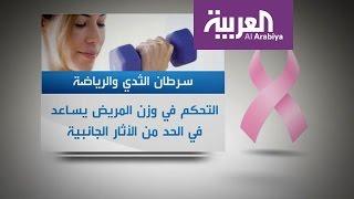 التمارين الرياضية للتعافي من سرطان الثدي