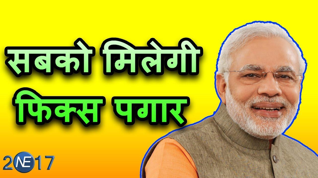 Budget में Modi Govt  ला सकती है Scheme, सबको मिलेगी Fixed Salary