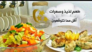 وجبة غداء صحية مناسبة للدايت مع حساب السعرات الحرارية