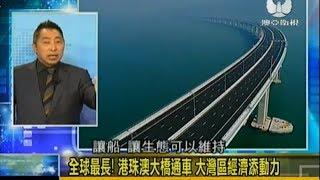 20181024 《走進台灣》 全球最長! 港珠澳大橋通車 大灣區經濟添動力
