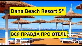 Египет 2021 Dana Beach Resort 5 ВСЯ ПРАВДА ПРО ОТЕЛЬ Хургада 2021