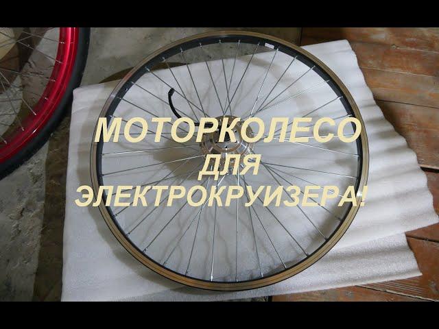 Электрификация велосипеда круизера. Часть 2. Моторколесо