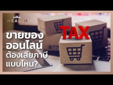 ขายของออนไลน์ต้องเสียภาษี�บบไหน?