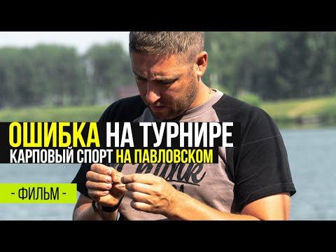 Карповый спорт на Павловском. Допустили ОШИБКУ на турнире. Лига Carptoday