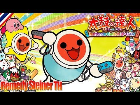 Taiko no Tatsujin แต่เราตีกลองไทโกะไม่เป็น (´;ω;`)【Nintendo Switch】