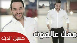 حسين الديك - معك عالموت - 2018