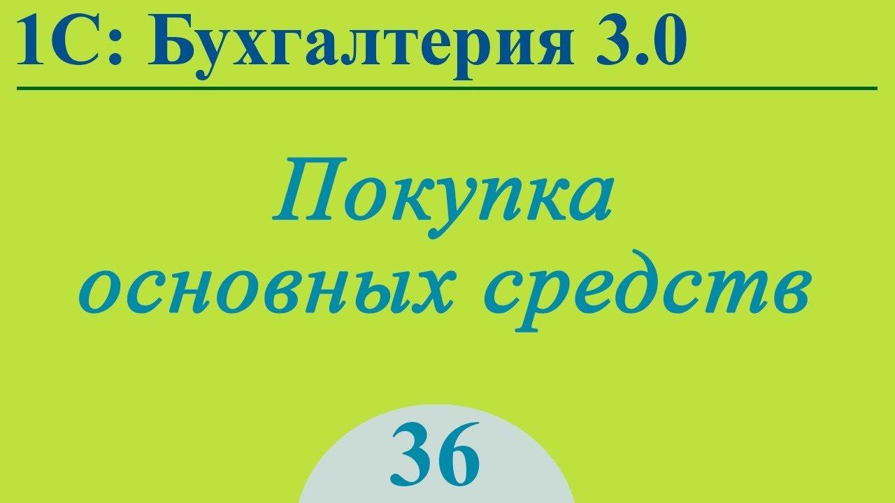 Как купить основное средство в 1С:Бухгалтерия предприятия 3.0 .