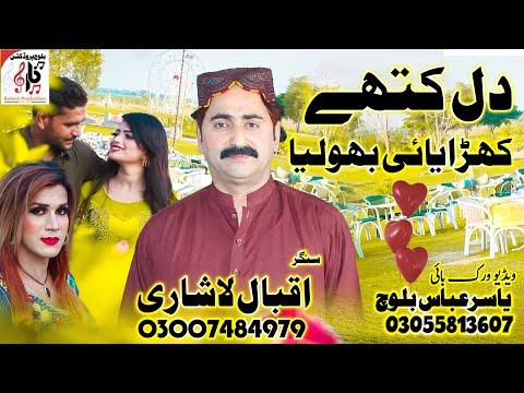 dil-kithay-kharayai-|-iqbal-lashari-|latest-new-pakistani-song-punjabi-sad-song-2019