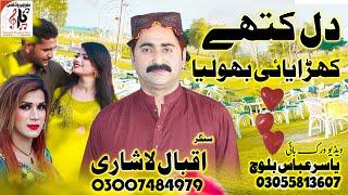 Dil Kithay Kharayai  | Iqbal lashari |latest New Pakistani Song Punjabi sad Song 2019
