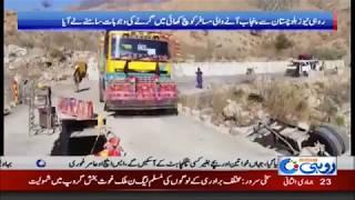 روہی نیوز بلوچستان سے پنجاب آنے والی مسافر بس کھائی میں گرنے کی وجوہات سامنے لے آیا