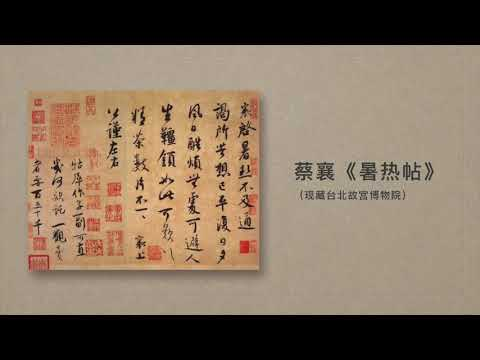 Art & Design Class - Aesthetics of Tang & Song Dynasty | Roca Shanghai Gallery