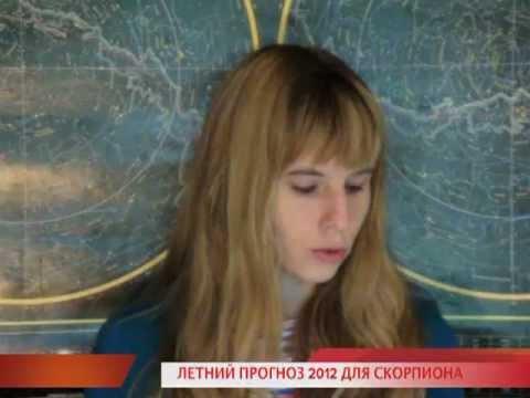 Гороскоп по месяцам для Скорпиона на 2017 год.