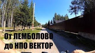 Велопрогулка: Лемболово - Вектор. Неприступные шары. 13-07-2018