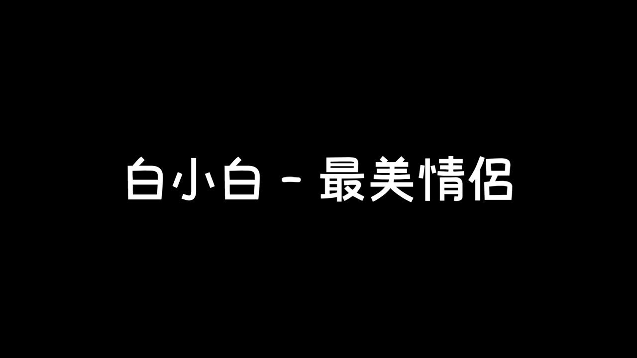 白小白 – 最美情侶 ( 鈴聲版 ) - YouTube