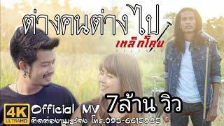 ต่างคนต่างไป - วงเหล็กโคน [Official MV] 4K