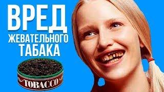 СНЮС. Вред Жевательного Табака. Школьники не оценят)