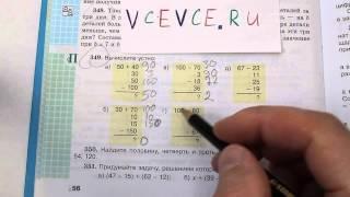 Задача №349. Математика 5 класс Виленкин.