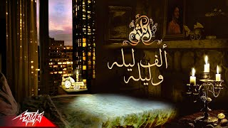 Umm Kulthum | ام كلثوم | الليل وسماه ونجومه وقمره ( اغنية ألف ليلة وليلة )