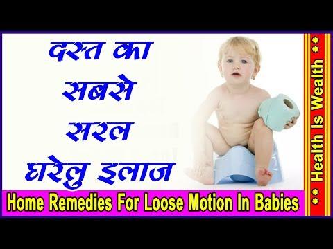 दस्त का सबसे सरल घरेलु इलाज - Home Remedies For Loose Motion In Babies