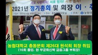 [농협대학 총동문회장 이취임식] 제26대 원석희 회장 …