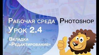 Уроки по фотошоп для начинающих. Урок 2.4 Вкладка редактирование
