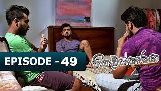 Hithuwakkaraya Episode 49 | 07th December 2017
