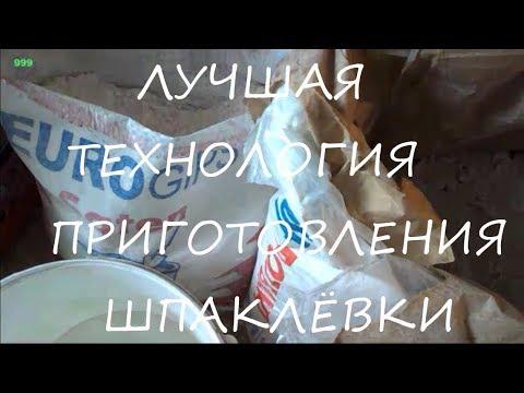видео: ШПАКЛЁВКА  /  ПРИГОТОВЛЕНИЕ   /  ЛУЧШАЯ  ТЕХНОЛОГИЯ