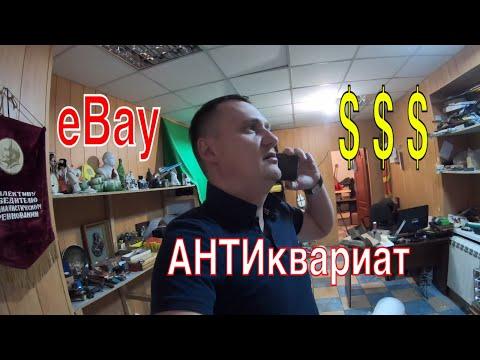 мой АНТИкварный день аукционы продажи Ebay заработок денег