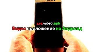 1+1 video apk - Видео приложение на Андроид