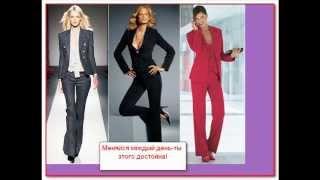 деловой стиль(На моем сайте http://atelye-lh.ru/stil/delovoy-kostyum.html я предлагаю для тольяттинцев пошив на заказ. Хочешь быть в моде сего..., 2012-07-04T18:03:37.000Z)