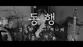 미디어 워스킹(3/29) 감성팍 - 동행(함부영)