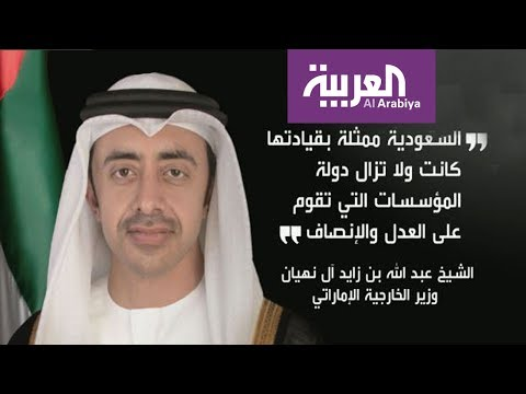 ردود فعل عربية ودولية بالبيان السعودي بشأن قضية خاشقجي  - نشر قبل 44 دقيقة