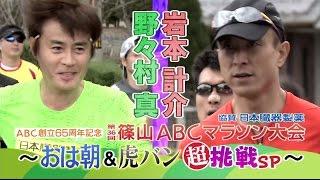 協賛 日本臓器製薬 ABC創立65周年記念「第36回 篠山ABCマラソン大会 ~おは朝&虎バン 超挑戦SP~」