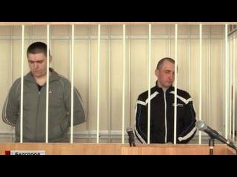 В Белгороде двое полицейских отправятся в тюрьму за убийство задержанного