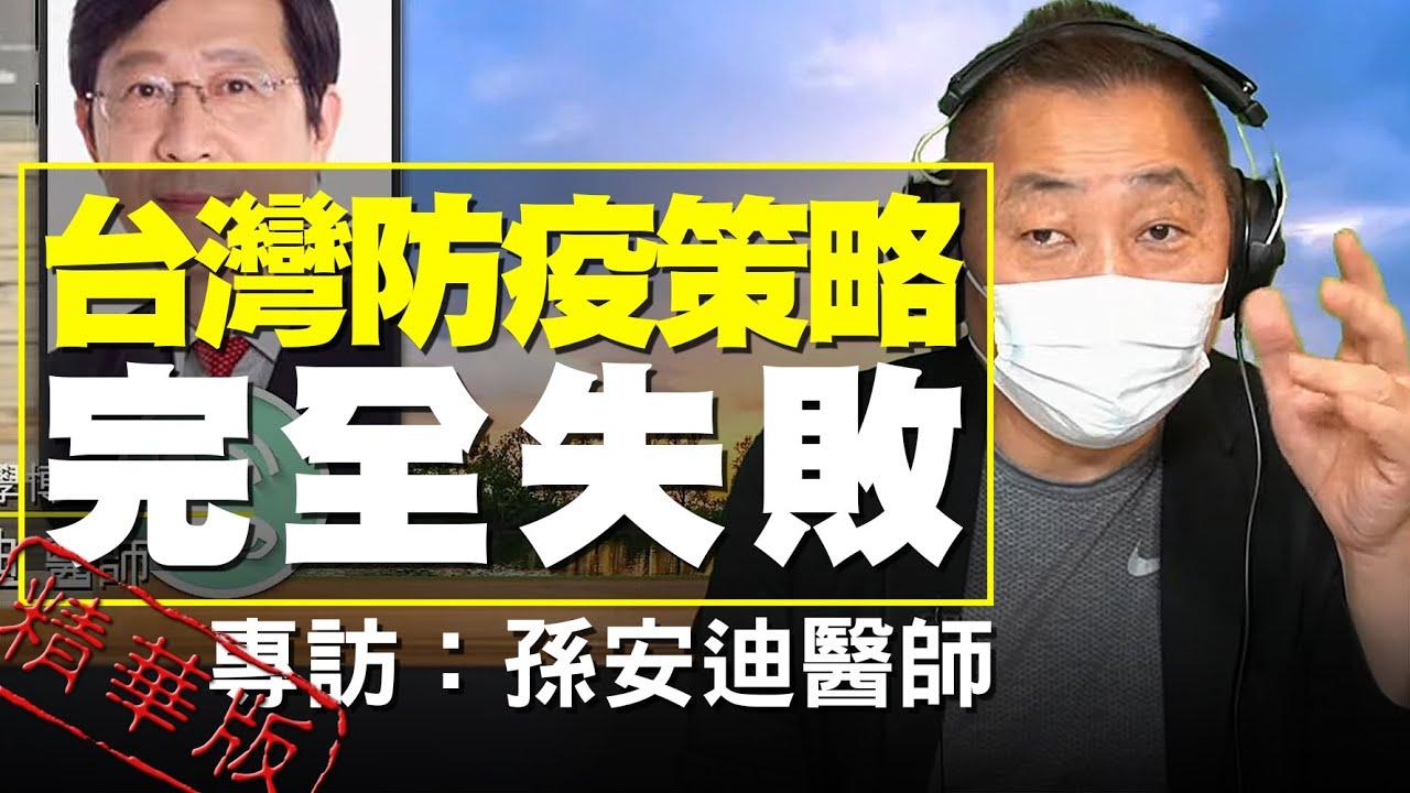 飛碟聯播網《飛碟早餐 唐湘龍時間》(精華版)2021.06.14 孫安迪醫師談:台灣防疫策略完全失敗!