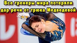 Евгения Медведева Совершила Любопытный Жест На Льду и Покорила Сумасшедшим Выступлением