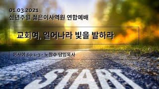 01/03/2021 | 교회여, 일어나라 빛을 발하라_이사야 60:1-3 | 노창수 담임목사 | 남가주사랑의교회 젊은이사역원 신년주일 예배