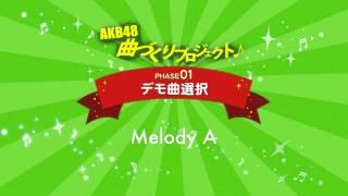 チームサプライズの新曲をみんなでつくる! AKB48曲づくりプロジェクトの PHASE1 デモ曲選択 のMelody Aです。