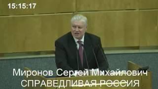 Выступление Миронова в Госдуме 19 апреля 2017