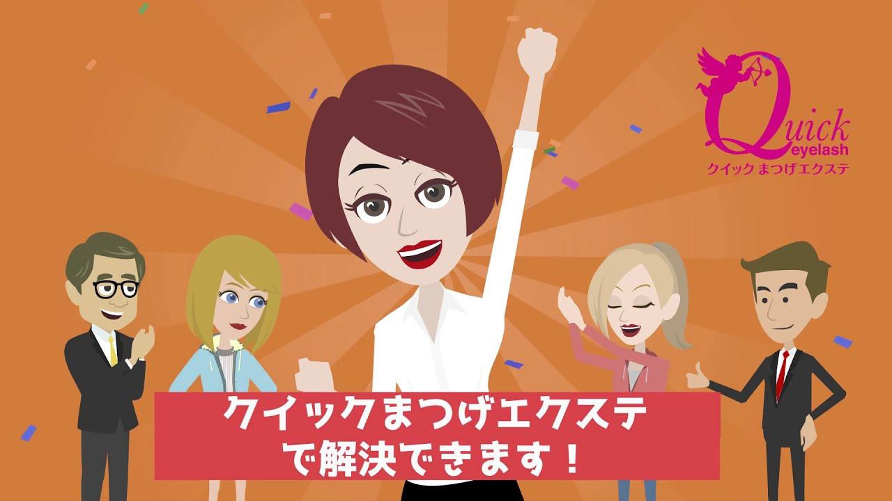 【アニメーション動画制作実績】美容室の経営革命「クイックまつげエクステ」