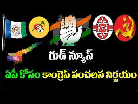 ఏపీ కోసం కాంగ్రెస్ సంచలన నిర్ణయం || congress party sensational decision for ap || janahitam tv