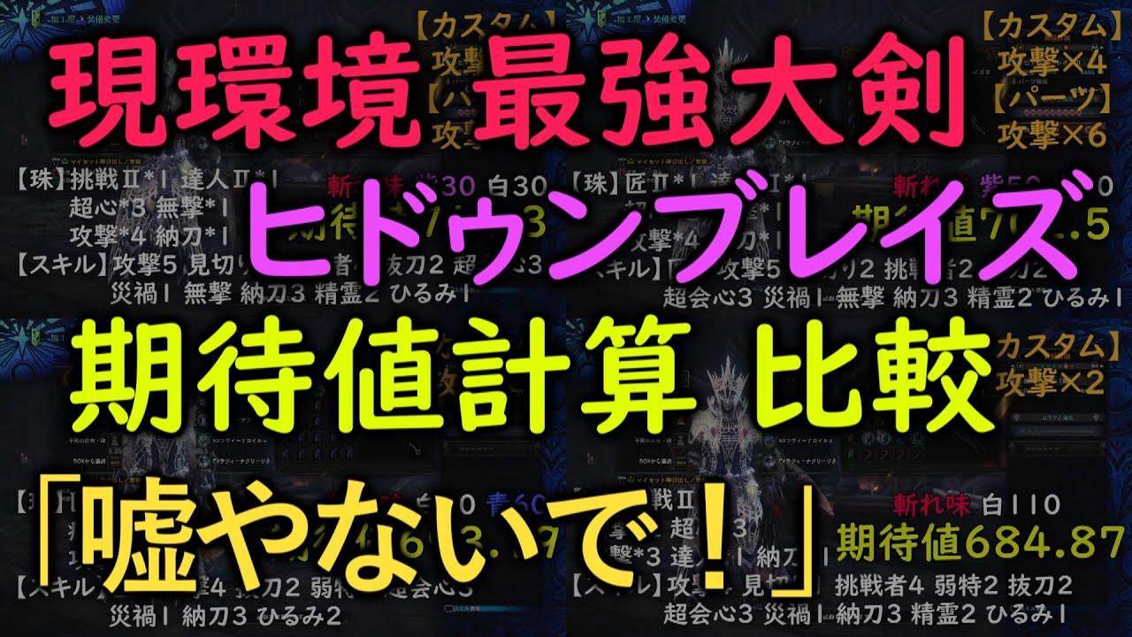 Ii ヒドゥン ブレイズ [ゲーム日記] MHW:アイスボーン