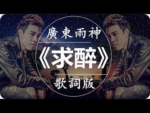 廣東雨神《求醉》高音質 / 動態歌詞版MV - YouTube