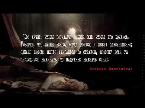 Никколо Макиавелли. Цитата про любовь и страх. #51