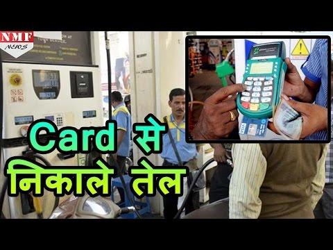 घबराइए नहीं Debit, Credit Card से मिलता रहेगा Petrol Pumb पर Oil, सरकार ने दी छूट