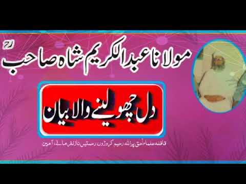 Syed Moulana  Abdul Kareem  Shah R A Dil choony wala bian